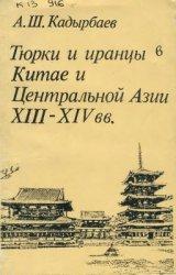 Кадырбаев А.Ш. Тюрки и иранцы в Китае и Центральной Азии XIII-XIV вв