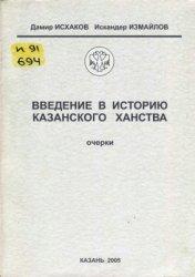 Исхаков Д.М., Измайлов И.Л. Введение в историю Казанского ханства