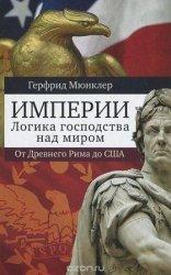 Мюнклер, Г. Империи. Логика господства над миром: от Древнего Рима до США