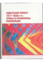 Горбачев О.В., Мазур Л.Н. (ред.) Советский проект. 1917-1930-е гг.: этапы и механизмы реализации