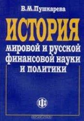 Пушкарева В.М. История мировой и русской финансовой науки и политики