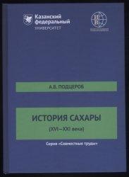 Подцероб А.Б. История Сахары (XVI-XXI века)
