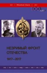 Рац Сергей. Незримый фронт Отечества. 1917-2017. Книга 1-2