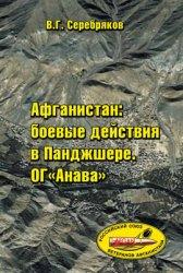 """Серебряков В.Г. Афганистан: боевые действия в Панджшере. ОГ """"Анава"""""""