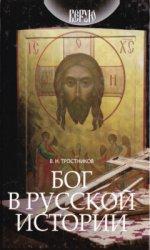 Тростников В.Н. Бог в русской истории