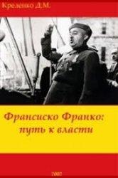 Креленко Д.М. Франсиско Франко: путь к власти