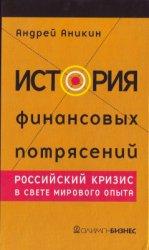 Аникин А.В. История финансовых потрясений. Российский кризис в свете мирового опыта