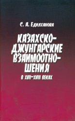 Едилханова С.А. Казахско - джунгарские взаимоотношения в XVII - XVIII веках (Некоторые историографические аспекты проблемы)