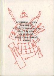 Худяков Ю.С., Плотников Ю.А. (отв. ред.) Военное дело древнего и средневеко ...
