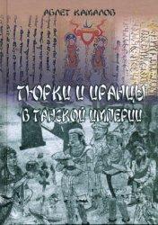 Камалов А.К. Тюрки и иранцы в Танской империи