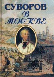 Лебедев Б.Б., Козлов В.В. Суворов в Москве