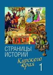 Зорин А.В., Шпилев А.Г. Страницы истории Курского края. Том 1
