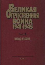 Великая Отечественная война. 1941-1945. Военно-исторические очерки. Книга 4 ...