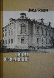 Секфю Д. После революции