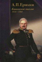 Ермолов А. П. Кавказские письма. 1816-1860