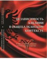 Искендеров П.А. (отв. ред.). Независимость Албании в общебалканском контексте