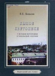 Копылов В.Е. Былое светописи (У истоков фотографии в Тобольской губернии)