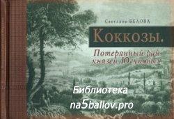 Белова С.Л. Коккозы. Потерянный рай князей Юсуповых