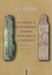 Яйленко В.П. История и эпиграфика Ольвии, Херсонеса, Боспора VII в. до н. э ...