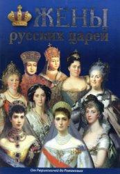 Лобанов А. Жены русских царей