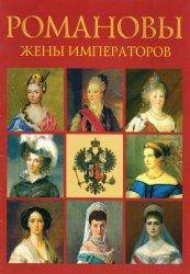 Буркова Т. Романовы. Жены императоров