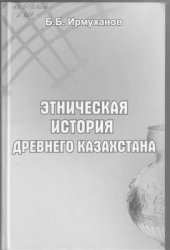 Ирмуханов Б.Б. Этническая история древнего Казахстана