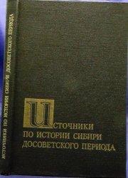 Покровский Н.Н. (Ред.) Источники по истории Сибири досоветского периода