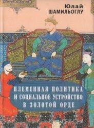 Шамильоглу Юлай (сост.) Племенная политика и социальное устройство в Золотой Орде