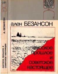 Безансон Ален. Русское прошлое и советское настоящее