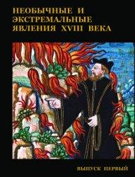 Необычные и экстремальные явления XVIII века. Вып. 1.