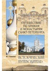 Глушкова В.Г. Путешествие по храмам и монастырям Санкт-Петербурга