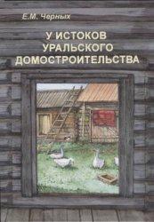 Черных Е.М. У истоков уральского домостроительства: древние и средневековые жилища Прикамья