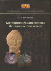 Бисембаев А.А. Кочевники средневековья Западного Казахстана