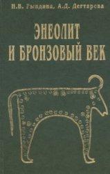 Рындина Н.В., Дегтярева А.Д. Энеолит и бронзовый век