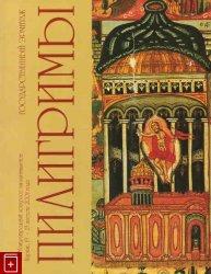 Пилигримы: историко-культурная роль паломничества