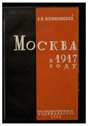 Вознесенский Александр. Москва в 1917 году
