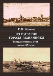 Мокшин Г.Н. Из истории города Землянска (вторая половина ХVII - начало ХХ века)