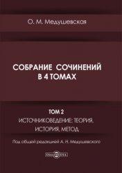 Медушевская О.М. Собрание сочинений. Том 2. Источниковедение: теория, истор ...