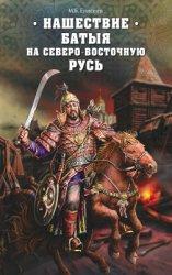 Елисеев М.Б. Нашествие Батыя на Северо-Восточную Русь