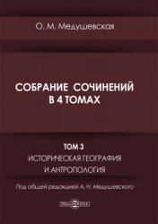 Медушевская О.М. Собрание сочинений. Том 3. Историческая география и антроп ...