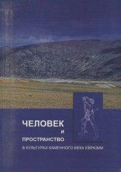 Деревянко А.П. (отв. ред.). Человек и пространство в культурах каменного века Евразии