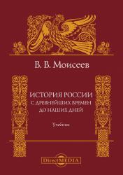 Моисеев, В. В. История России. С древнейших времен до наших дней : учебник для вузов
