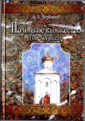 Черёмин А.А. Полоцкое княжество (IX-XIV вв)