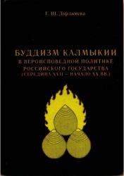Дорджиева Г.Ш. Буддизм Калмыкии в вероисповедной политике российского государства (середина XVII - начало XX вв.)