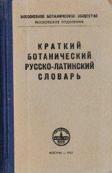 Уткин Л.А. Краткий ботанический русско-латинский словарь