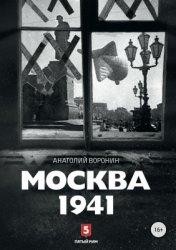 Воронин А. Москва 1941
