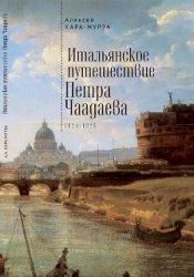 Кара-Мурза А.А. Итальянское путешествие Петра Чаадаева (1824-1825)