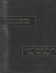 Фазлаллах ибн Рузбихан Исфахани. Михман-наме-йи Бухара (Записки бухарского гостя)