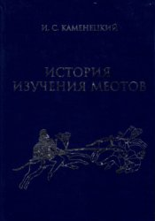 Каменецкий И.С. История изучения меотов