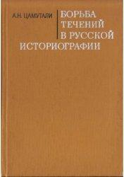 Цамутали А.Н. Борьба течений в русской историографии
